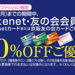 e-kenetカード・友の会会員様 10%OFF ご優待