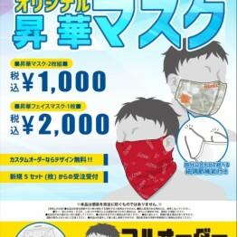 昇華マスク