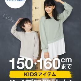キッズ150cm・160cmまでサイズ拡大!!