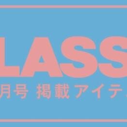 CLASSY4月号掲載商品✩