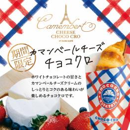 カマンベールチーズチョコクロ