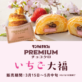 【期間限定】プレミアムチョコクロ いちご大福!