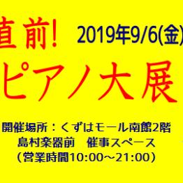増税直前!電子ピアノ大展示会開催!