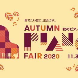 秋のピアノフェア開催中♪1台限りの特価品も多数!!
