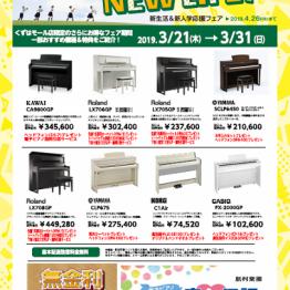 3/21(木・祝)~3/31(日)まで!電子ピアノ新生活応援フェア開催中!
