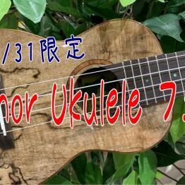 【ウクレレ】10/31まで Tenor Ukuleleフェア開催中♪