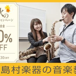音楽教室「秋の入会キャンペーン」開催中!