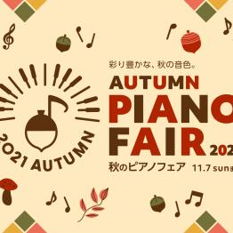 【フェア情報】秋のピアノフェア2021開催!