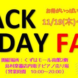 【電子ピアノ催事】お得がいっぱいBLACK FLIDAY FAIR 開催中!