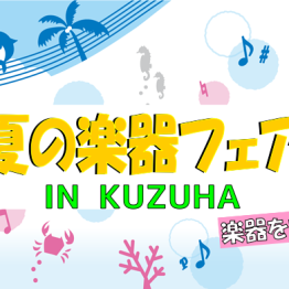 夏の楽器フェア in KUZUHA