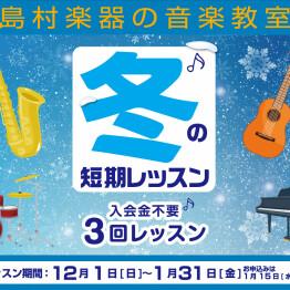 冬の短期レッスンでミュージックライフを始めてみませんか