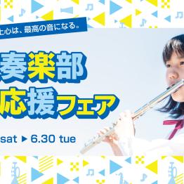 吹奏楽部応援フェア開催!3/28(土)~6/30(火)まで!