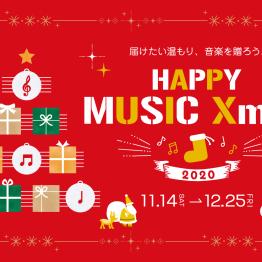 【楽器・ミュージックギフト】クリスマスプレゼントにオススメの商品をあつめました♪
