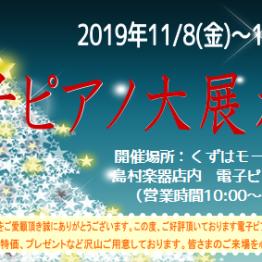電子ピアノ大展示会開催します!