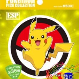 """かわいいポケモンたちがプリントアウトされた""""Pokemon PICK COLLECTIONーカントー地方第一弾-""""発売!"""