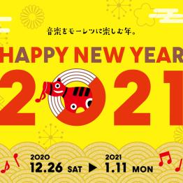 【福袋】HAPPY NEW YEAR2021!お得な初売り福袋ご用意しております!