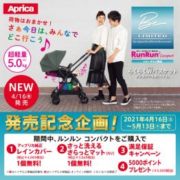 アップリカ ベビーカー【ルンルンコンパクト】新発売!