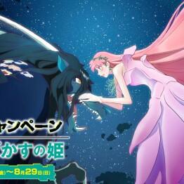 『竜とそばかすの姫 ナムコキャンペーン』開催!