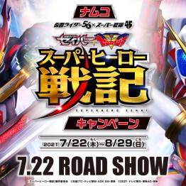 ナムコ セイバー+ゼンカイジャー スーパーヒーロー戦記 キャンペーン 開催!!
