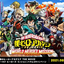 『僕のヒーローアカデミア THE MOVIE ワールド ヒーローズ ミッション』×ナムコキャンペーン