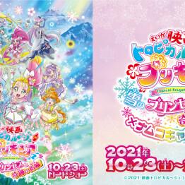 『映画トロピカル~ジュ!プリキュア 雪のプリンセスと奇跡の指輪!』×ナムコキャンペーン開催!