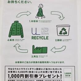 ウルトラライトダウン リサイクルキャンペーン開催!