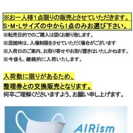 エアリズムマスク 6/26(金)発売!