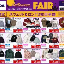【ライトオン】HALLOWEEN Fair のご案内