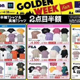ライトオン GOLDEN WEEK Fair ★