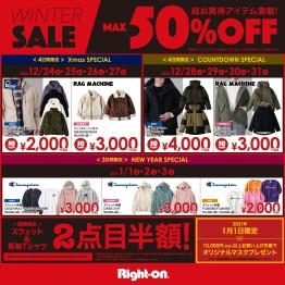 ライトオン Winter Sale !!
