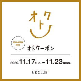URCLUB会員限定クーポンキャンペーン