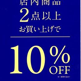 店内商品2点10%OFF開催!!!