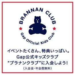 GapKidsからキッズクラブが登場!