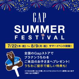 Gap/GapKids くずはモール店, GAP SUMMER FESTIVAL サマーイベント開催中!