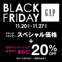 Gap/GapKidsブラックフライデー開催中!