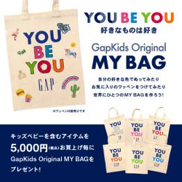 GapKids Original MY BAG キャンペーン開催中