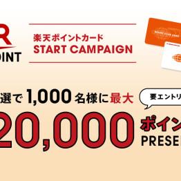最大20,000ポイントプレゼント! 『楽天ポイントカード START CAMPAIGN』