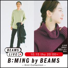 様々なシーンに映える新作ニットスタイリングをご紹介! <B:MING by BEAMS>ライブショッピングのお知らせ