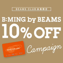 BEAMS CLUB 会員限定の、お得なB:MING 10%OFFキャンペーン開催