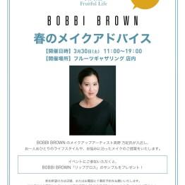 BOBBI BROWN  春のメイクアドバイスイベント実施!