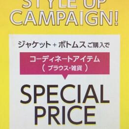 ★スタイルアップキャンペーン開始★