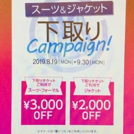 ★スーツ・ジャケット下取りキャンペーン★