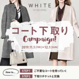 ★コート下取りキャンペーン★