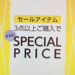 ★サマーセール第2弾 スタート★