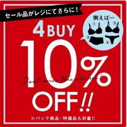 ☆4buy10%オフ!!☆☆セール品が更にお得に!!☆