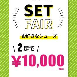 ☆お好きなシューズ2足で¥10,000(税抜)☆