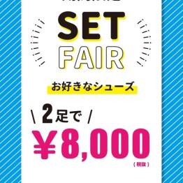 ☆お好きなシューズ2足で¥8,000(税抜)☆