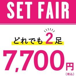☆2足で¥7,700(税込)本日最終日!!☆