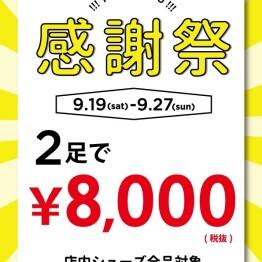 【※本日最終日※】お好きなシューズ2足で¥8,000(税抜)☆