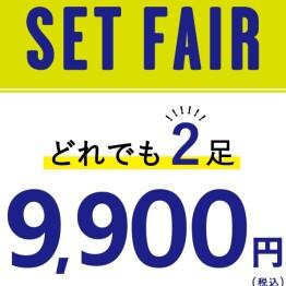 ☆お好きなシューズ2足で¥9,900(税込)本日から開催☆
